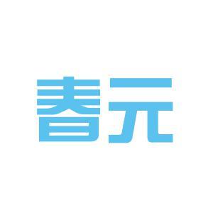 春元中学logo