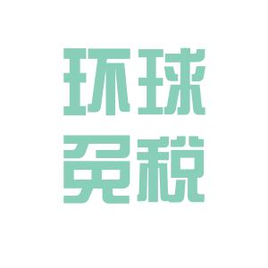 DFS环球免税店logo