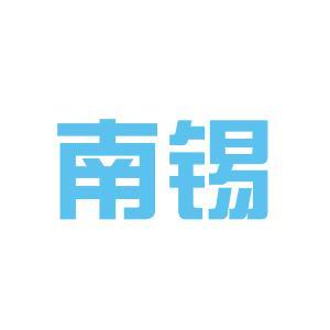 南锡电子logo