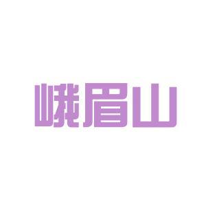 峨眉山饭店logo