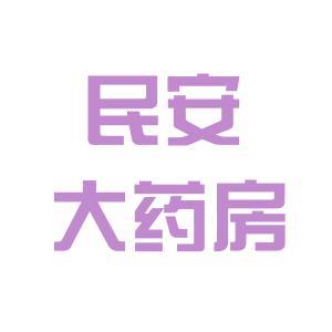辽宁民安大药房logo