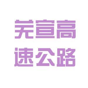 芜宣高速公路管理有限公司logo