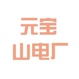 元宝山电厂logo
