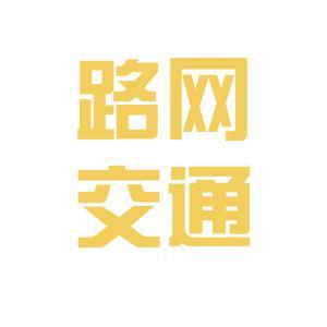 安徽新路集团logo