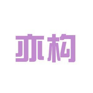 亦构景观logo