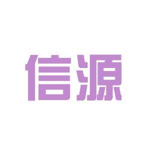 信源集团logo