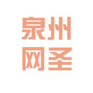 泉州网圣信息技术有限公司logo