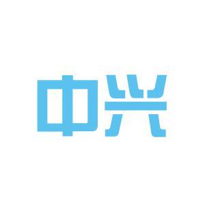 南京中兴移动通信有限公司logo