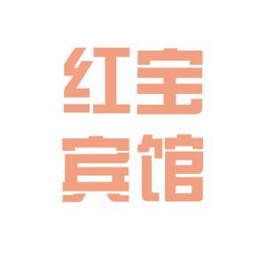 中卫红宝宾馆logo