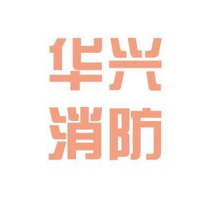 内蒙古华兴logo
