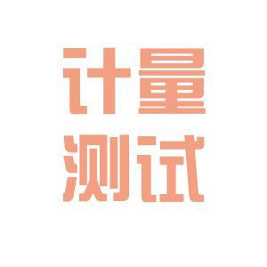 自贡市计量测试研究所logo