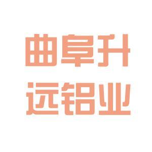 曲阜升远logo