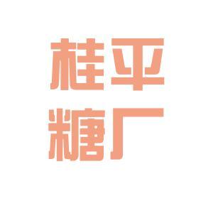 桂平糖厂logo
