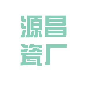 饶平源昌瓷厂logo
