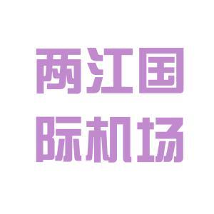 桂林机场logo