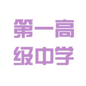 南阳镇平一中logo