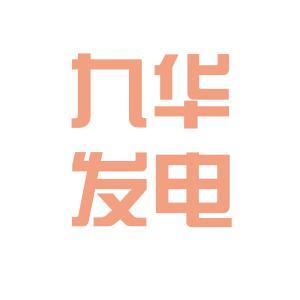 池州发电logo