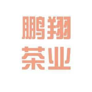 鹏翔茶业logo