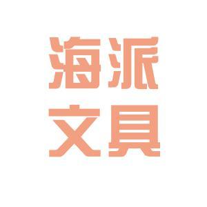 海派文具logo