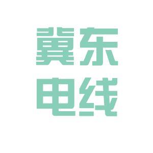 唐山冀东电线有限公司logo