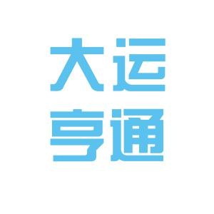 安徽大运亨通电子商务有限公司logo