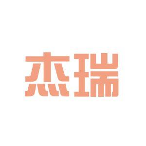 杰瑞律师事务所logo