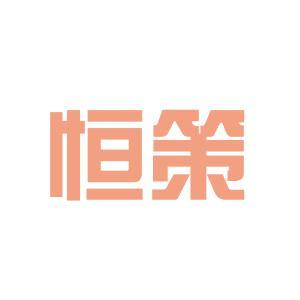 恒策房地产开发logo