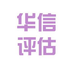江苏华信资产评估有限公司logo