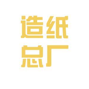 黑龙江省集贤县造纸总厂logo