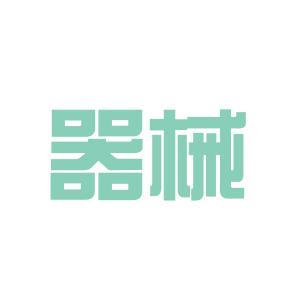 福建国药器械logo