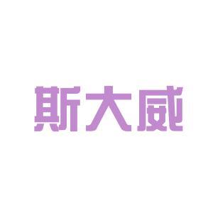 斯大威电器logo