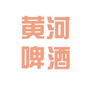 黄河啤酒公司logo