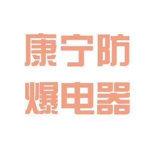 无锡康宁logo