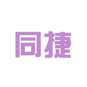 重庆同捷logo