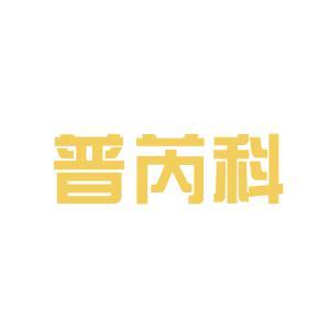 普芮管理咨询logo