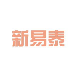 郑州新易泰logo