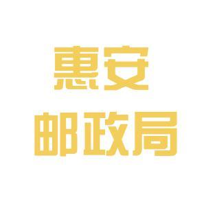 惠安邮政局logo