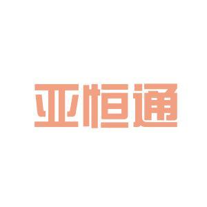 亚恒通物流公司logo