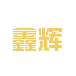鑫辉物业公司logo