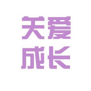 关爱成长留学中心logo