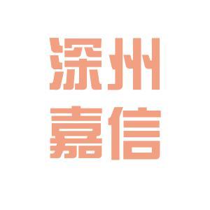 深州嘉信化工logo