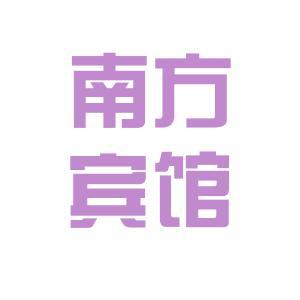 南方賓館logo