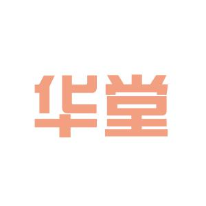 华堂logo