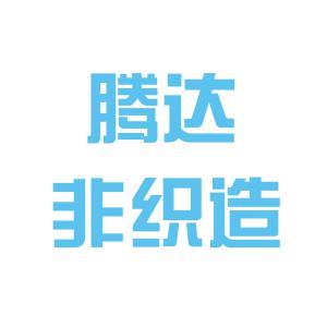 腾达非织造材料logo