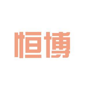 深圳市恒博物业管理有限公司logo