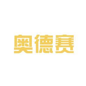 奥德赛生物制品logo