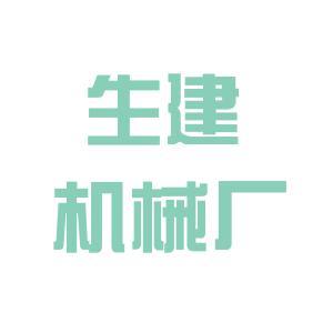 机械厂招聘_【山东省菏泽市生建机械厂招聘信息】-看准网