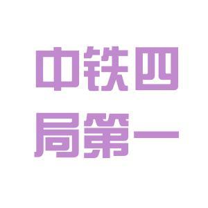 中铁四局一公司logo