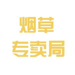 四川省雅安市烟草专卖局logo
