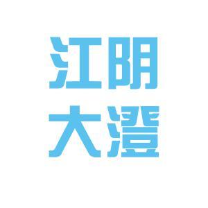 江阴大澄新媒体发展有限公司logo